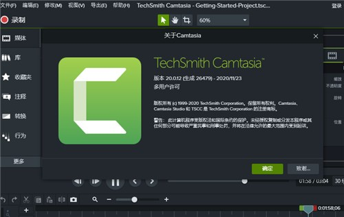 camtasia2020绿色版下载