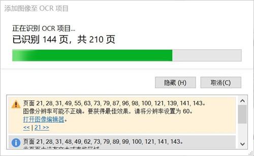 ABBYY FineReader 15中文破解版