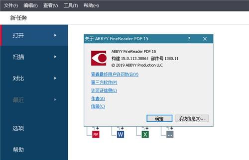 ABBYY FineReader 15破解版直装版
