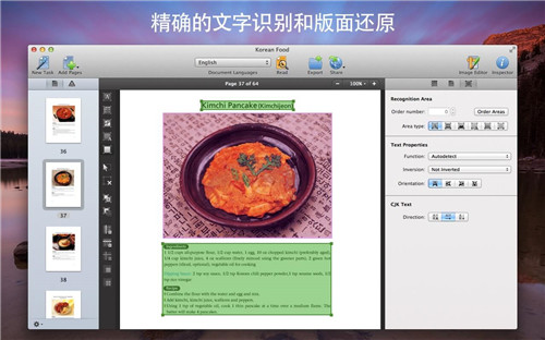 ABBYY FineReader Mac版下载