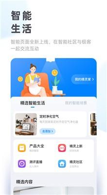 天猫精灵app下载安装