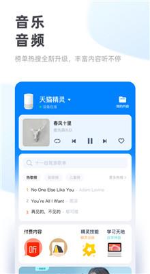天猫精灵app下载最新版本