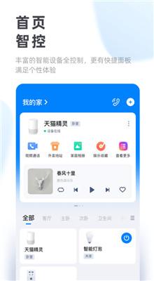 天猫精灵app官方下载安装