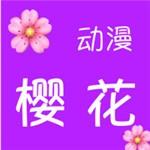 樱花动漫app  v1.0.0