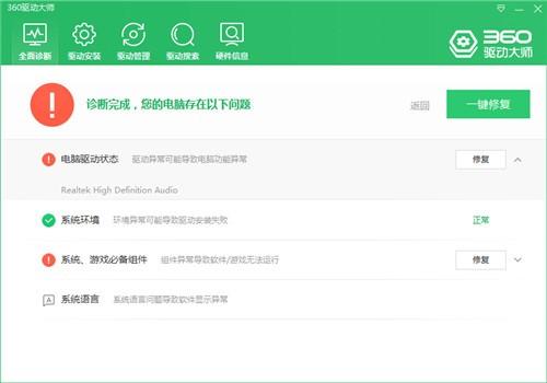 360驱动大师绿色单文件版