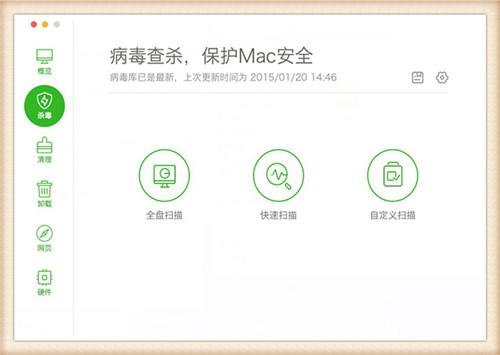 360安全卫士Mac版下载