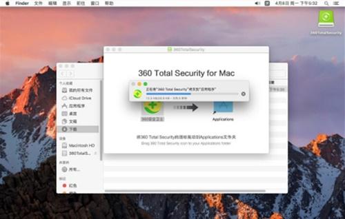 360安全卫士Mac国际版