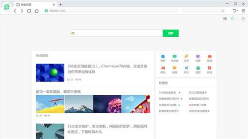 360安全浏览器绿色便携版