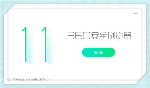 360安全浏览器beta测试版下载