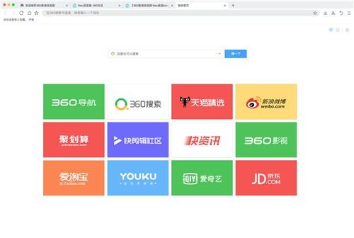 360极速浏览器for Mac