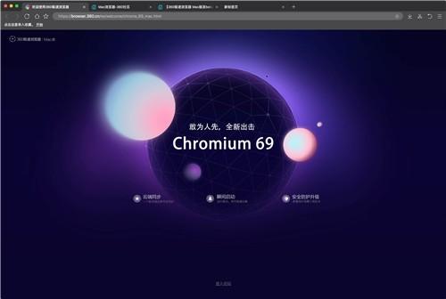 360极速浏览器Mac版官方下载