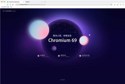 360极速浏览器Mac版下载