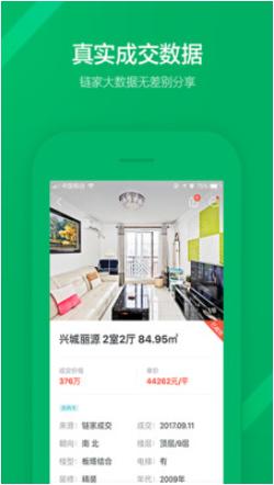 链家app下载安装