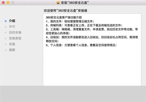 360安全云盘Mac界面版