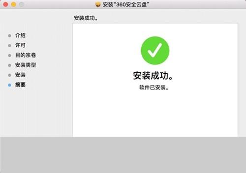 360安全云盘界面版for Mac下载