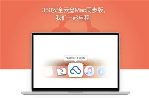 360安全云盘Mac同步版下载