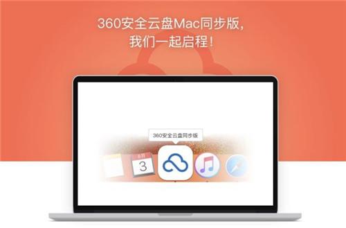 360安全云盘同步版Mac版下载