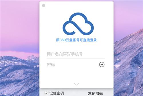 360安全云盘同步版for Mac