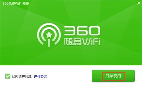 360随身wifi驱动安装包下载