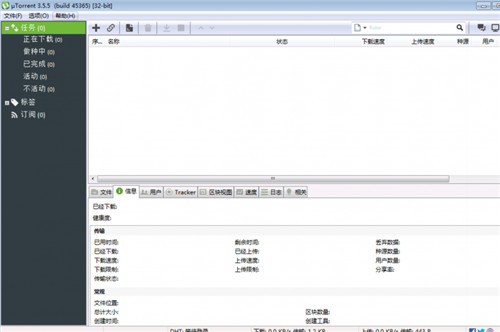 uTorrent中文版官方下载