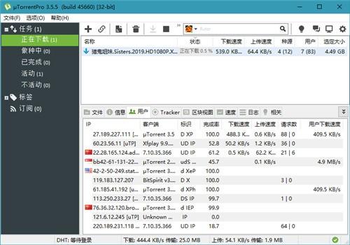 uTorrent绿色版下载