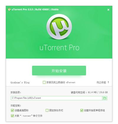 uTuTorrent Pro中文破解版
