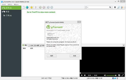 utorrent专业破解版