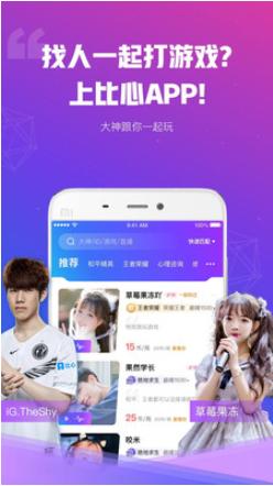 比心app
