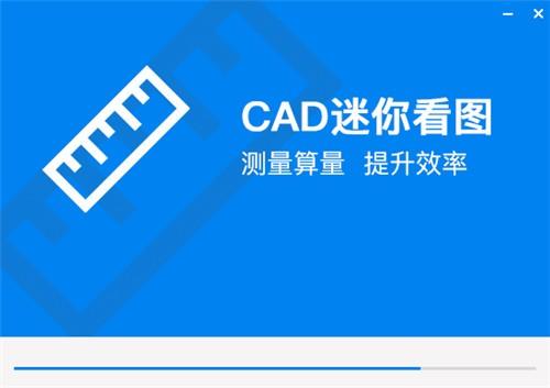 CAD迷你看图软件电脑版下载