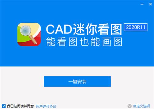 CAD迷你看图软件安装