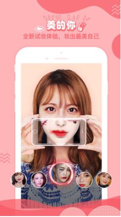 美的你app