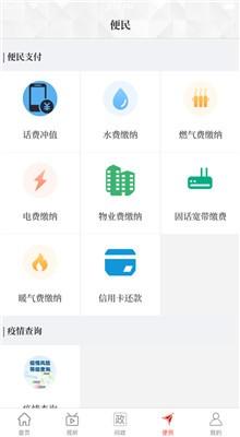 云上长垣app下载