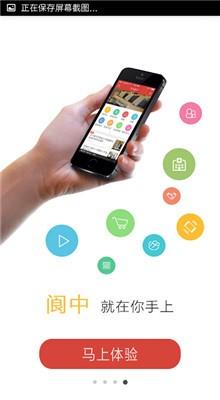 无线阆中app下载
