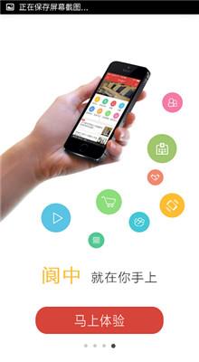 无线阆中手机app新闻客户端下载
