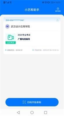 小艺帮助手app官方下载
