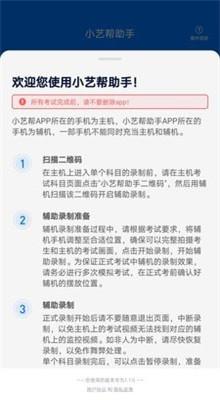 小艺帮助手app安卓版下载