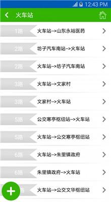 潍坊掌上公交app最新版下载