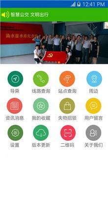 潍坊掌上公交app官方版下载