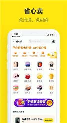 咸鱼app官方下载