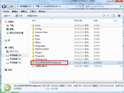 CorelDRAWX5绿色版免安装下载