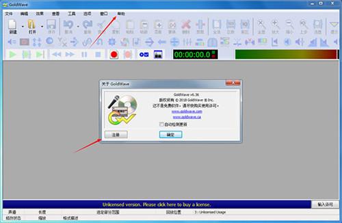 goldwave注册机Keygen.exe