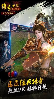 传奇世界元神版手游官方下载
