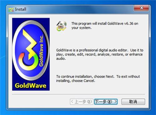 GoldWave破解版下载