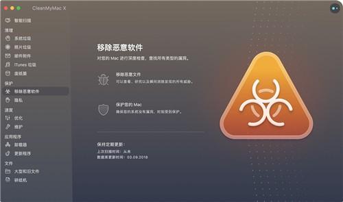 CleanMyMac x Mac 破解版