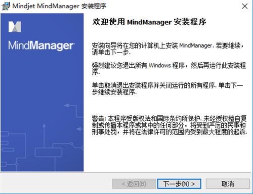 mindmanager2021破解版