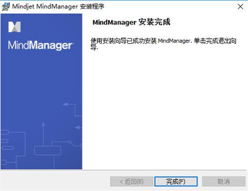 mindmanager2021中文直装激活版