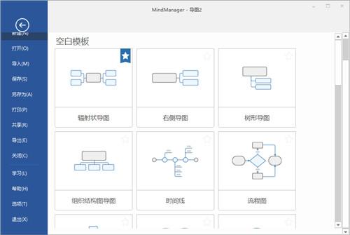 MindManager2021绿色中文版