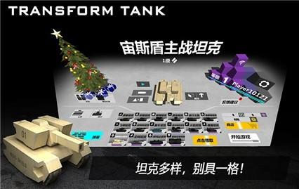 变形坦克2手游安卓版预约