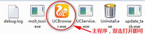 UC浏览器绿色版下载