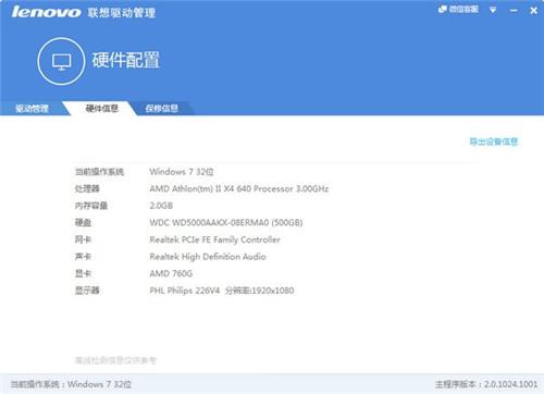 Lenovo联想驱动管理下载